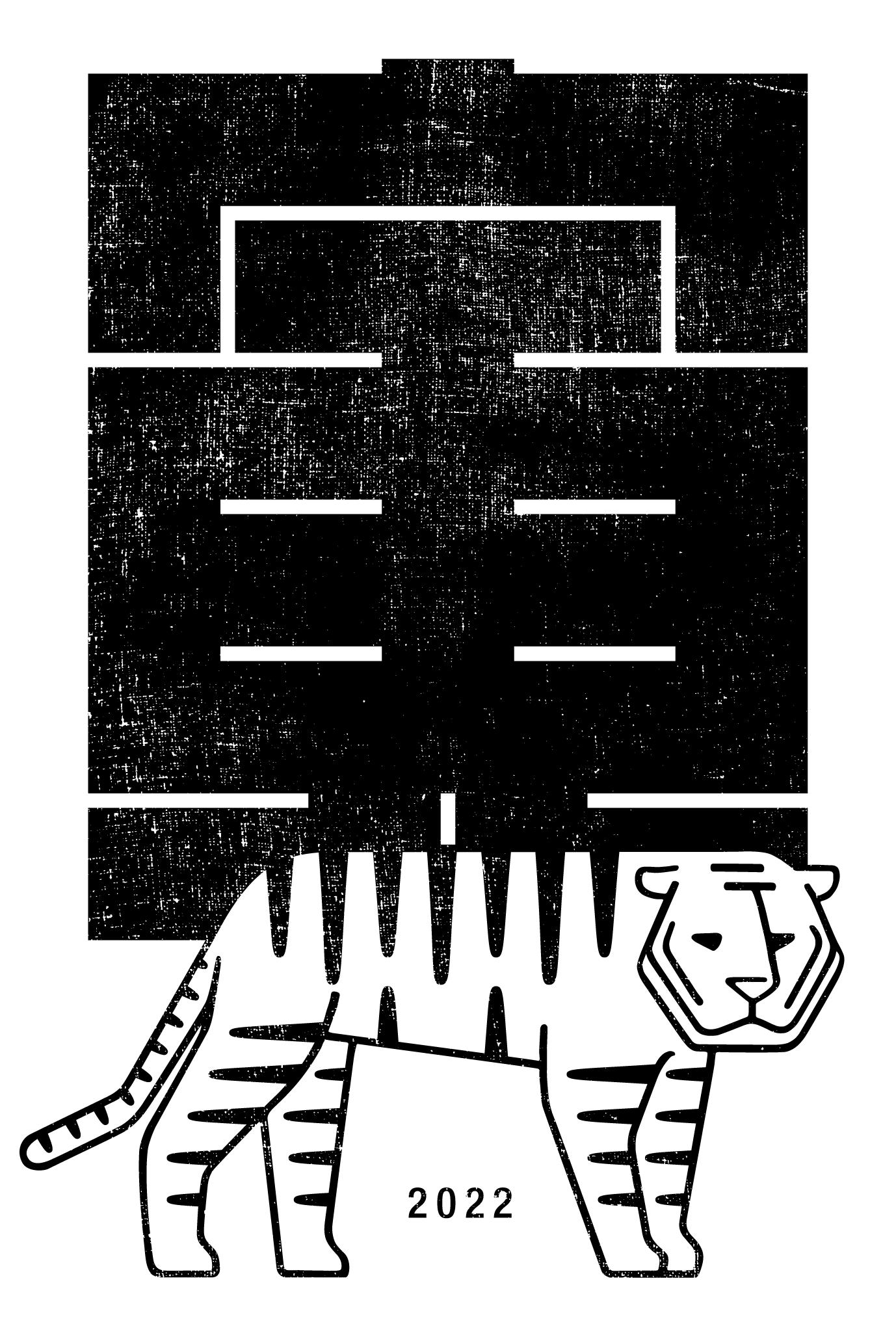 2022年賀状17-3:寅の江戸角字 / 立虎(黒)のダウンロード画像