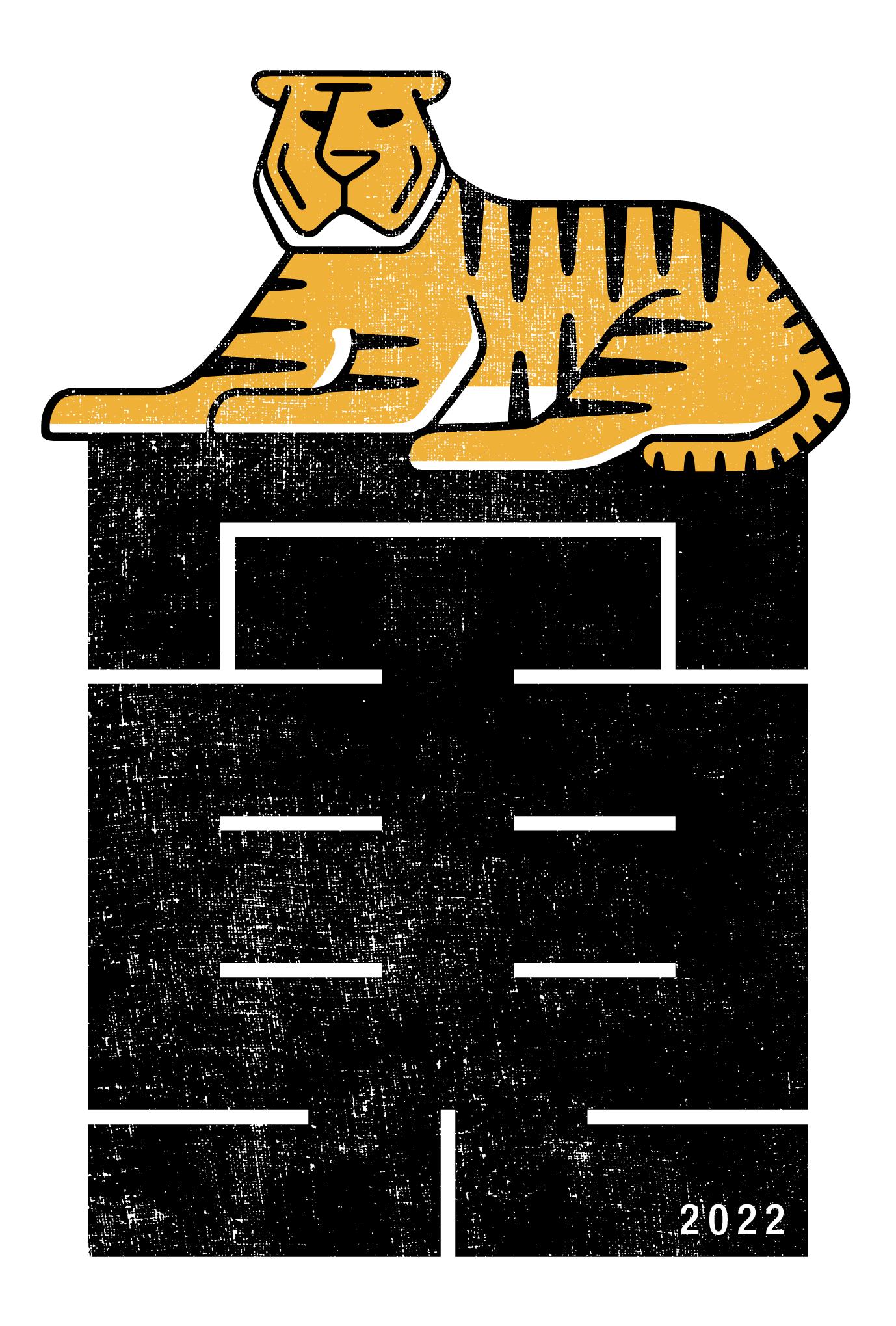 2022年賀状18-1:寅の江戸角字 / 伏虎のダウンロード画像