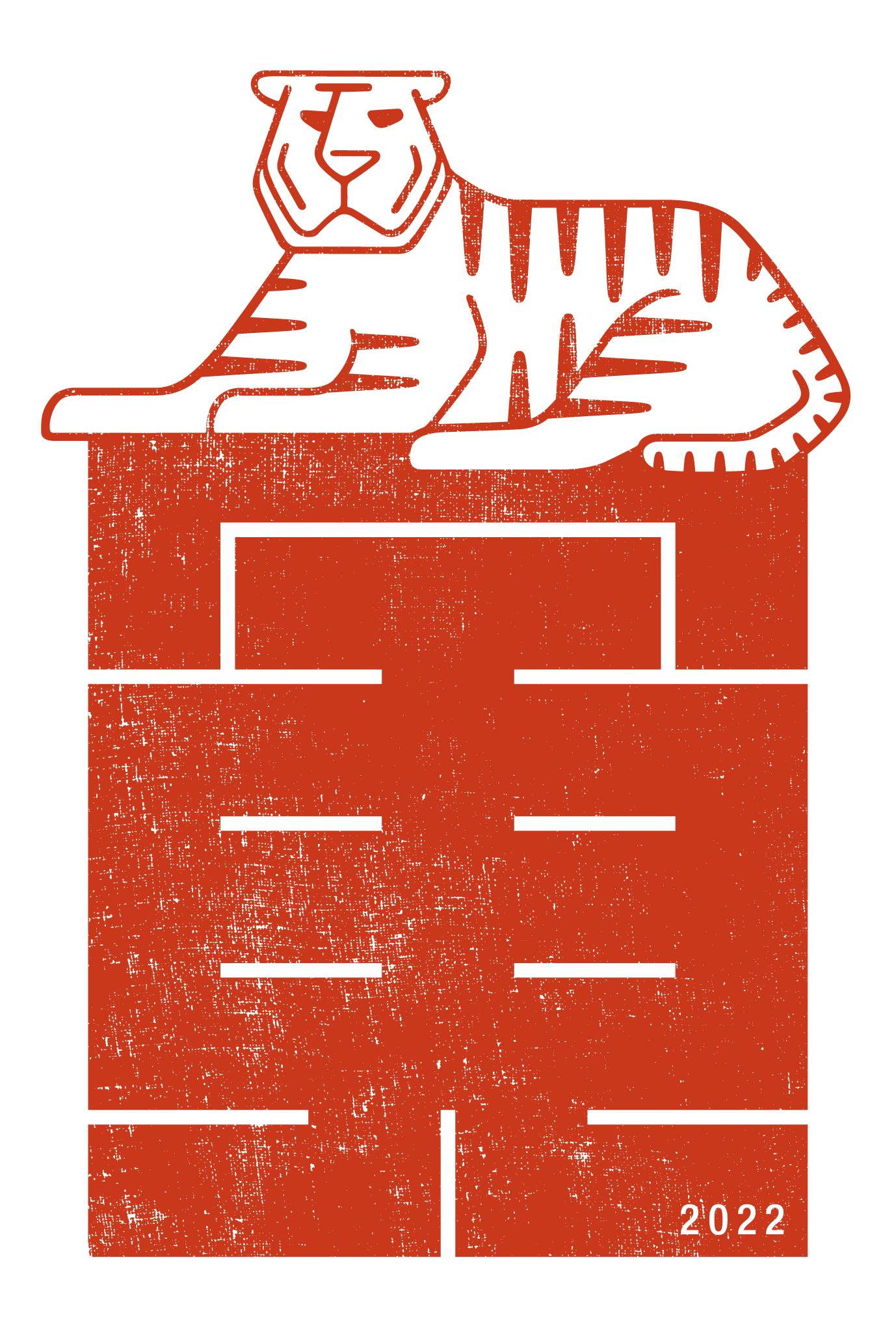 2022年賀状18-2:寅の江戸角字 / 伏虎(赤)のダウンロード画像