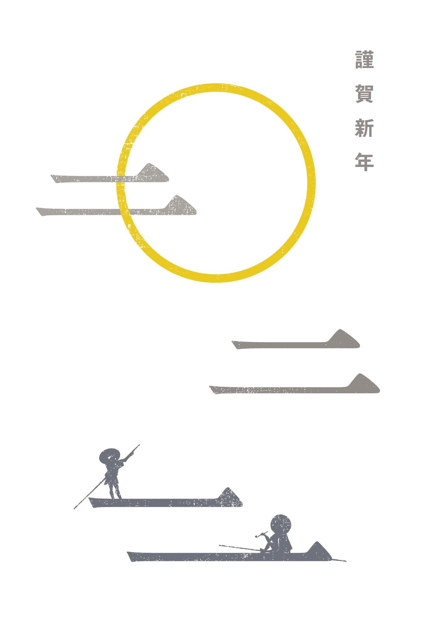 2022年賀状19-1:明朝の船頭 二〇二二(謹賀新年)のダウンロード画像