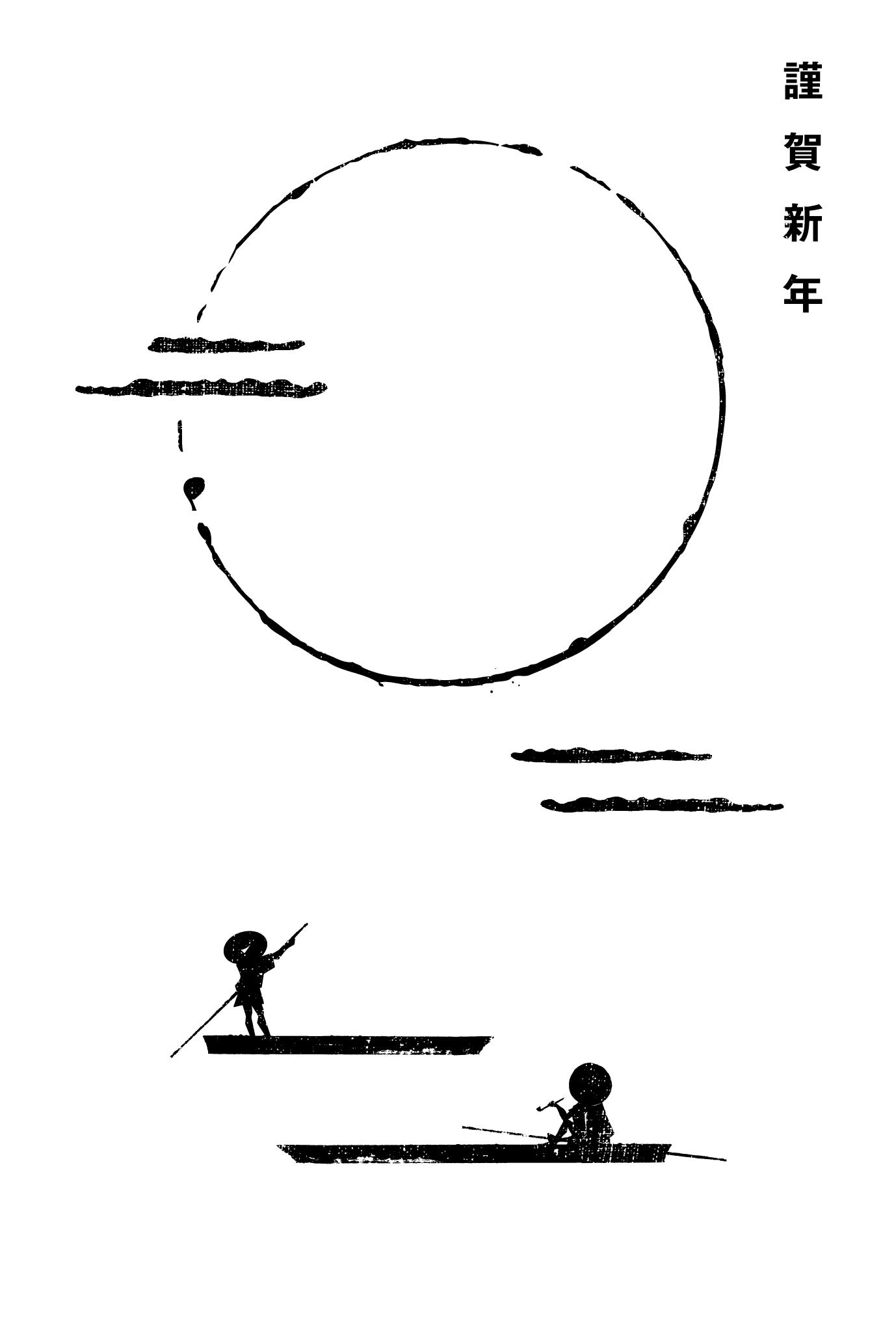 2022年賀状20-3:二〇二二の船頭(黒)のダウンロード画像