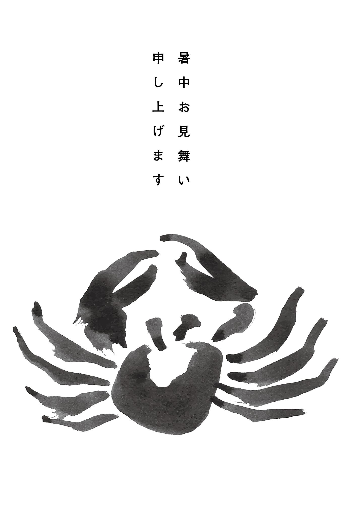 サマーカード42:暑中見舞い(蟹)のダウンロード画像