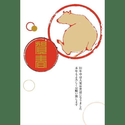 丑年2009年賀状のデザイン18