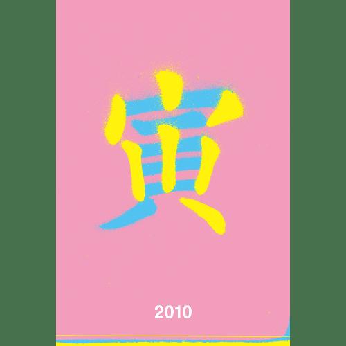 寅年2010年賀状のデザイン15