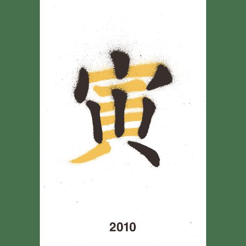 寅年2010年賀状のデザイン16