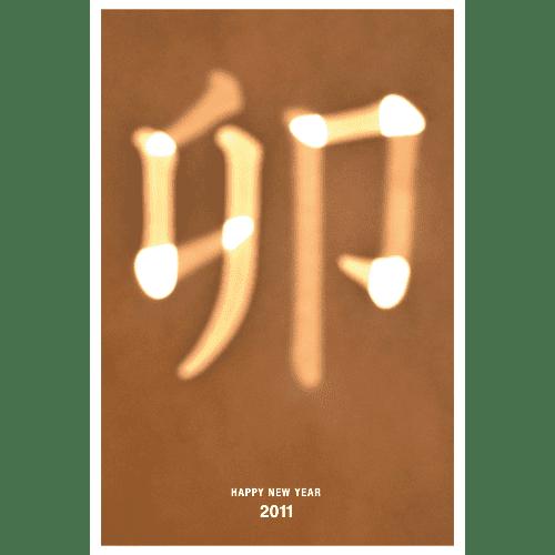 卯年2011年賀状のデザイン21