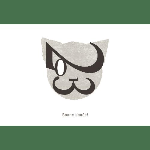 巳年2013年賀状のデザイン08-2