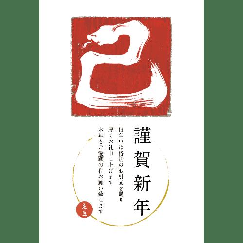 巳年2013年賀状のデザイン15-1