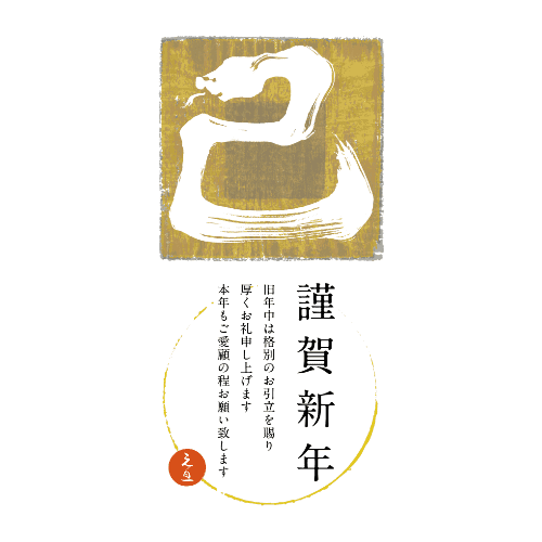 巳年2013年賀状のデザイン16-1