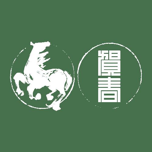 午年2014年賀状のデザイン13-1