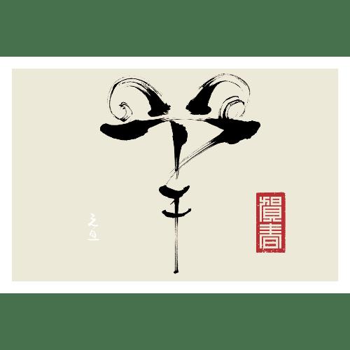 未年2015年賀状のデザイン12-2