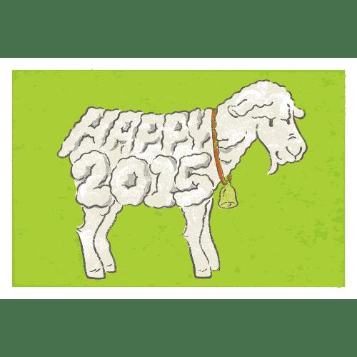 未年2015年賀状のデザイン18-1