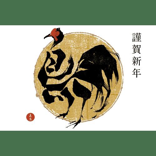酉年2017年賀状のデザイン13-1
