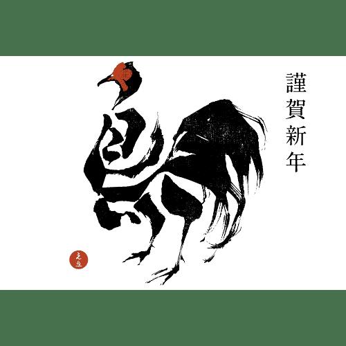 酉年2017年賀状のデザイン13-2