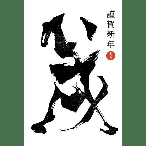 戌年2018年賀状のデザイン10-2