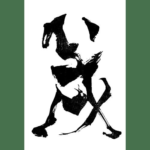 戌年2018年賀状のデザイン10-3