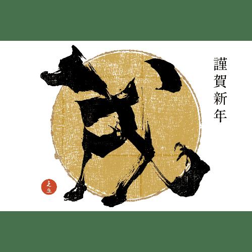 戌年2018年賀状のデザイン11-1