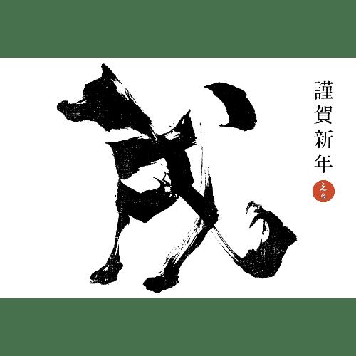戌年2018年賀状のデザイン11-2