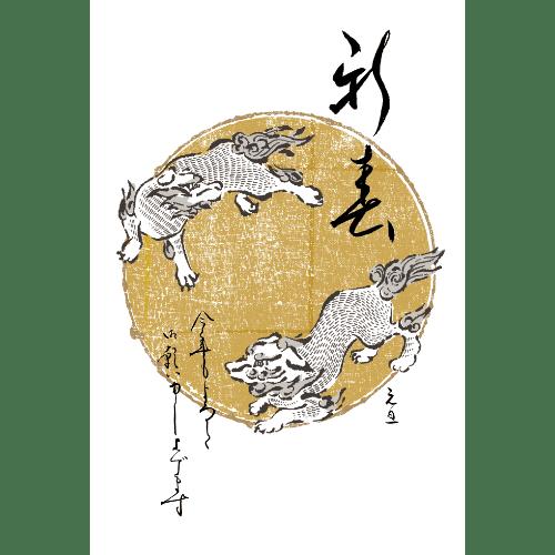 戌年2018年賀状のデザイン12-1