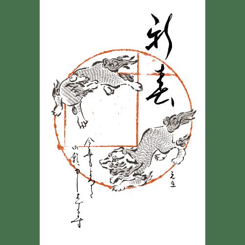 戌年2018年賀状のデザイン12-2