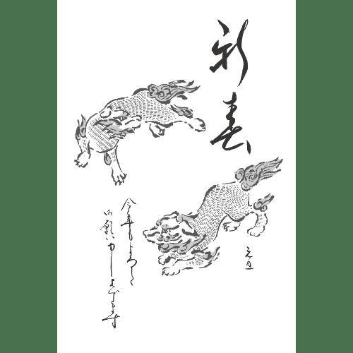 戌年2018年賀状のデザイン12-3
