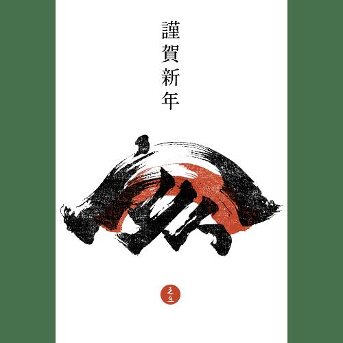 亥年2019年賀状のデザイン09-1