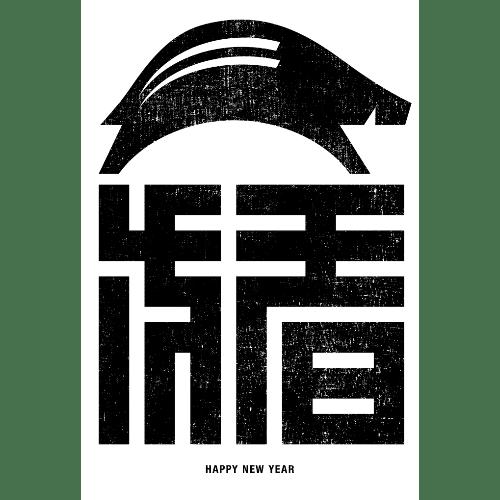 亥年2019年賀状のデザイン13-1