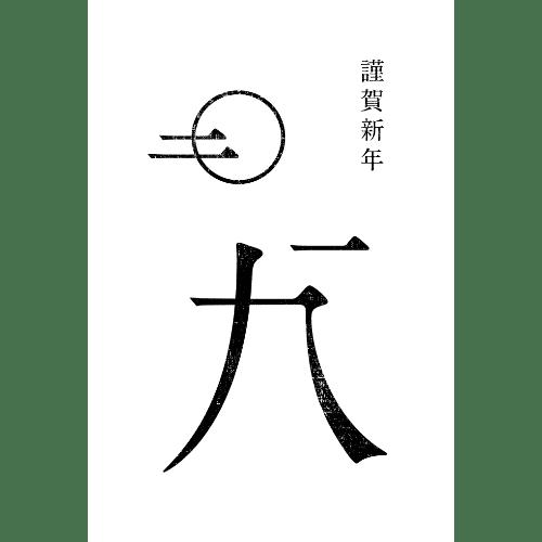 亥年2019年賀状のデザイン17-1