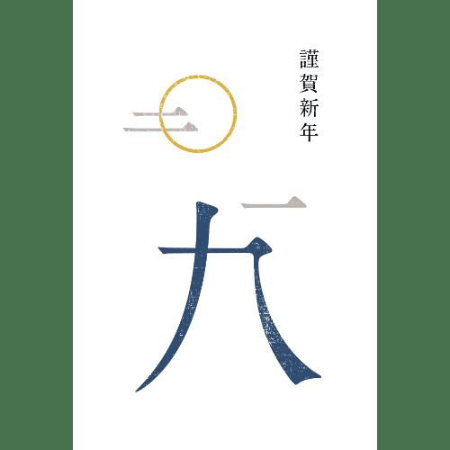 亥年2019年賀状のデザイン17-2