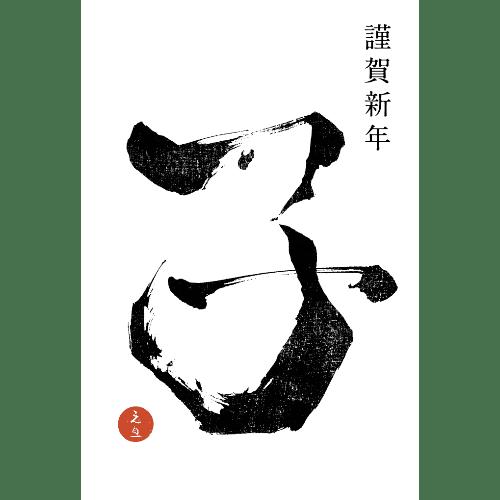 子年2020年賀状のデザイン08-1