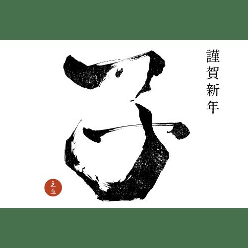 子年2020年賀状のデザイン09-1