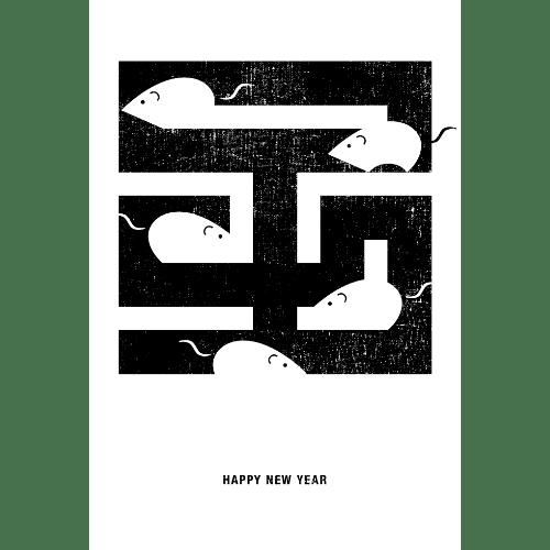 子年2020年賀状のデザイン16-1
