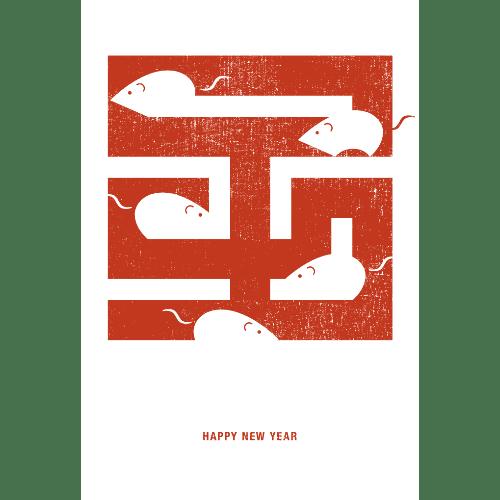 子年2020年賀状のデザイン16-2