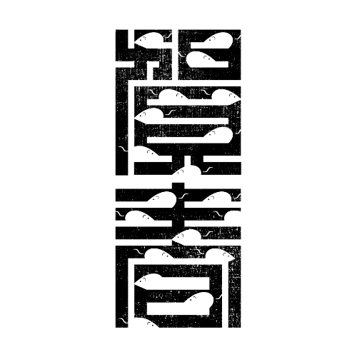 子年2020年賀状のデザイン17-1