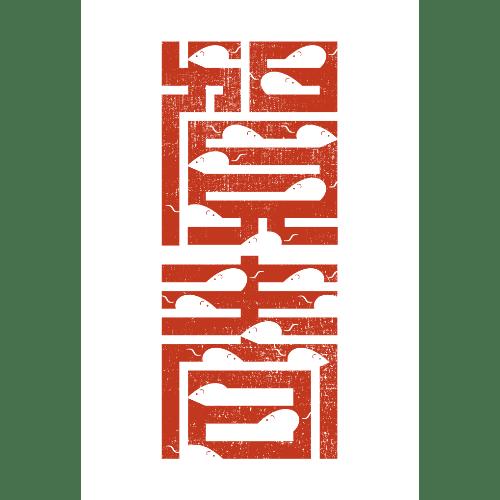子年2020年賀状のデザイン17-2