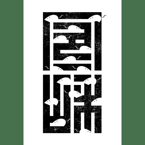 子年2020年賀状のデザイン18-1