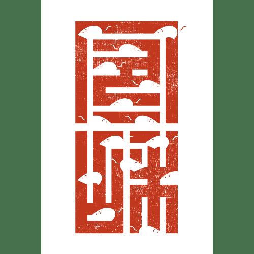 子年2020年賀状のデザイン18-2