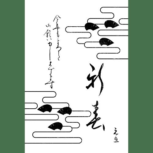 子年2020年賀状のデザイン19-3
