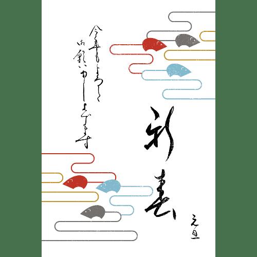 子年2020年賀状のデザイン19-4