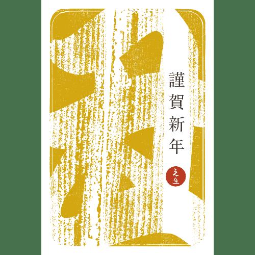 丑年2021年賀状のデザイン02-2