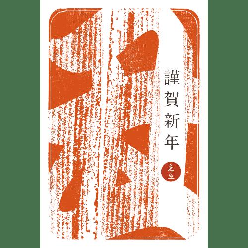 丑年2021年賀状のデザイン02-3
