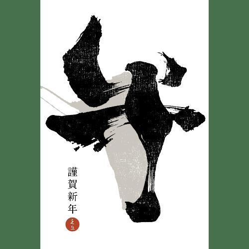 丑年2021年賀状のデザイン11-1