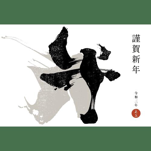 丑年2021年賀状のデザイン11-3