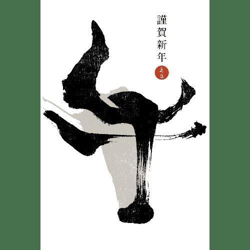 丑年2021年賀状のデザイン12-1