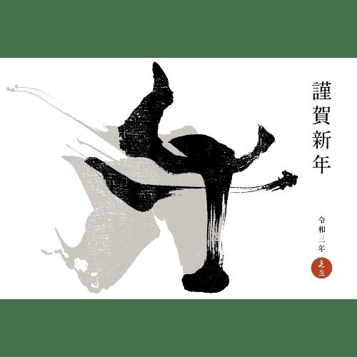 丑年2021年賀状のデザイン12-3