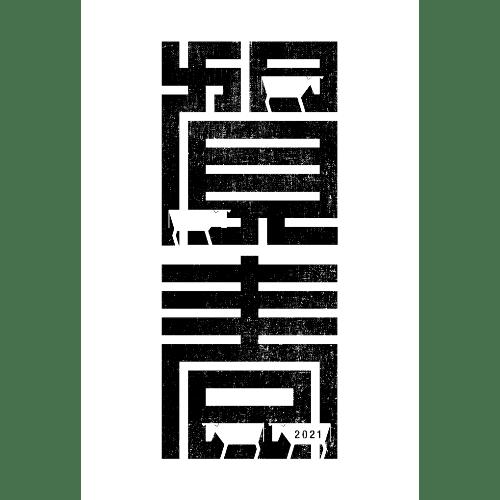 丑年2021年賀状のデザイン14-1