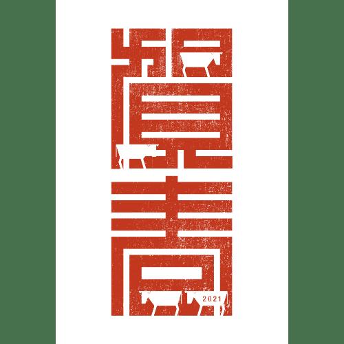 丑年2021年賀状のデザイン14-2