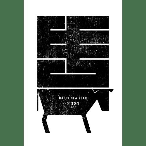 丑年2021年賀状のデザイン15-1