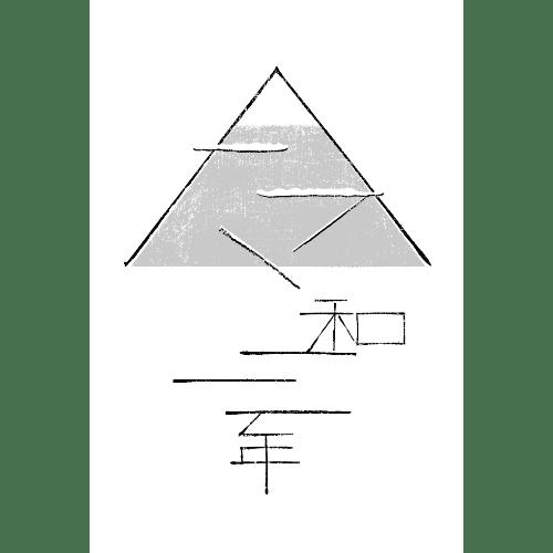 丑年2021年賀状のデザイン17-2