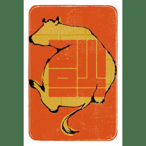 丑年2021春節のデザイン27-1